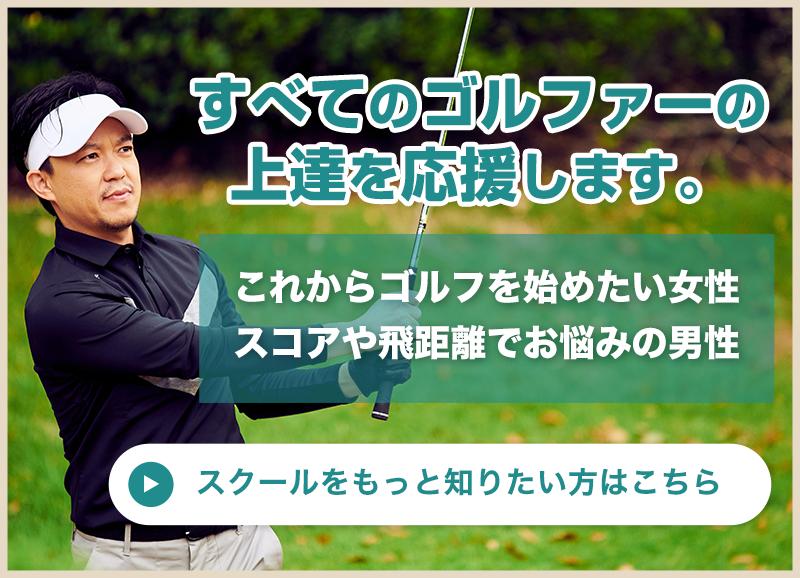すべてのゴルファーの上達を応援します。