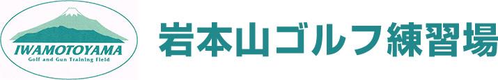 岩本山ゴルフ練習場・富士国際岩本山総合射撃場