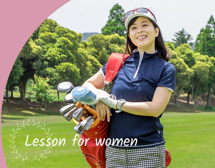 これからゴルフを始めたい女性